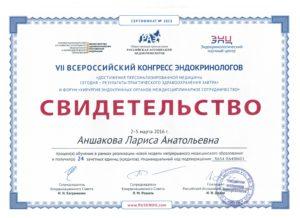 Сертификат 2016 Аншакова