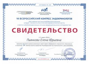 Сертификат 2016 Пьянкова